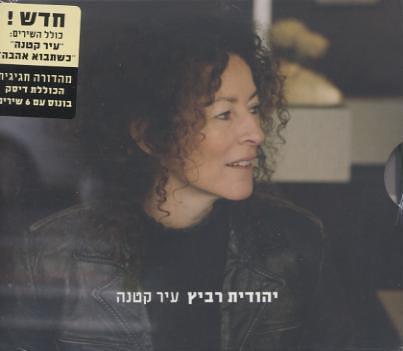 Yehudit Ravitz - Small Town (2007)