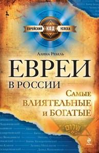 Алина Ребель - Евреи в России: самые влиятельные и богатые (2011)