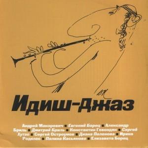 Андрей Макаревич - Идиш-джаз (2013)