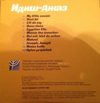 idish-jazz-2013-b.jpg