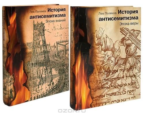 Лев Поляков - История антисемитизма (2008)