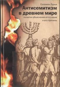 Лурье С.Я. - Антисемитизм в древнем мире (1923, 2008)