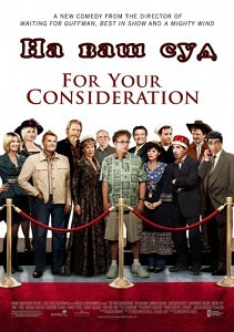 На ваш суд / For Your Consideration (2006)