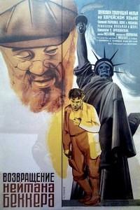 Возвращение Нейтана Беккера (1932)