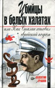 Ерашов В. - Убийцы в белых халатах, или как Сталин готовил еврейский погром (2010)