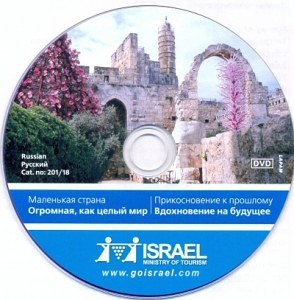 Израиль: Маленькая страна. Огромная, как целый мир / Прикосновение к прошлому. Вдохновение на будущее (2002)