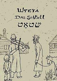 Штетл (Das Schtetl) (2008)