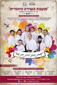 Moetzet Ha'Shirah Ha'Yehudit - Sharim Nostalgia Laneshama (2013)