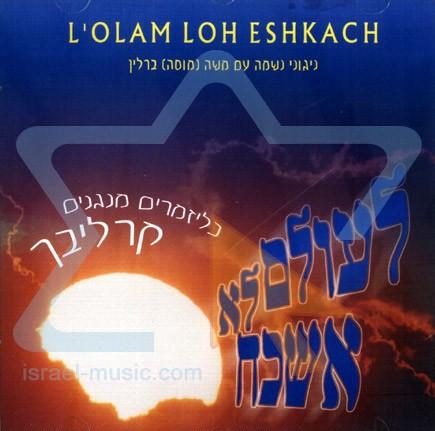 Moshe (Musa) Berlin - I Will Never Forget (L'olam Loh Eshkach) (2006)
