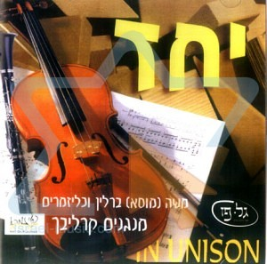 Moshe (Musa) Berlin - In Unison (Yachad) (Plays Carlebach) (1999)