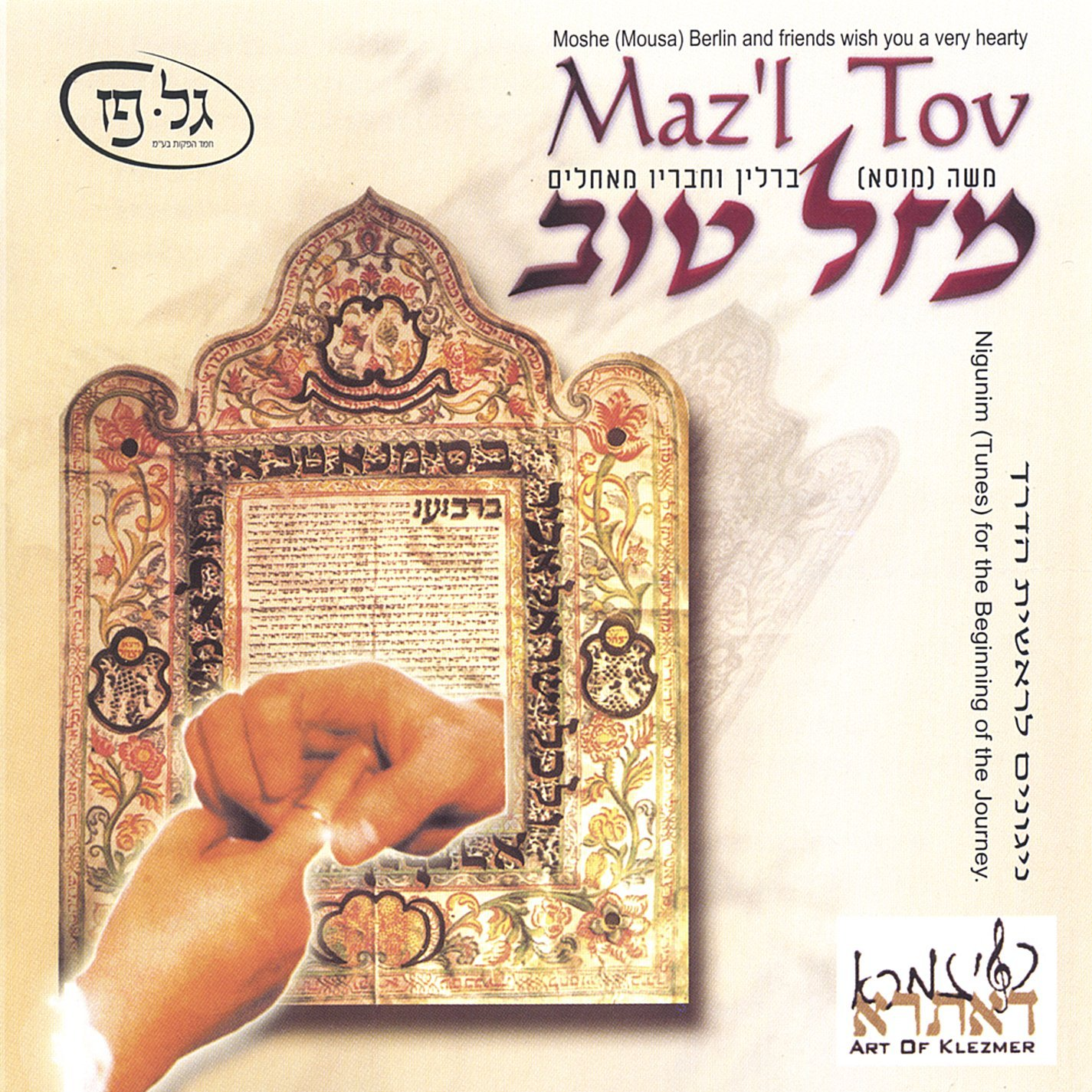 Moshe (Musa) Berlin - Maz'l Tov (2005)