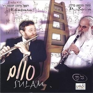 Moshe (Musa) Berlin - Sulam (1992)
