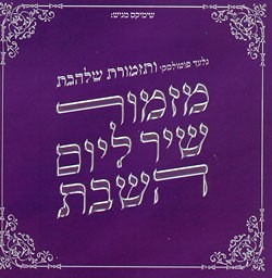 Shalhevet Orchestra - Zemirot Leshabbat 2 (2008)