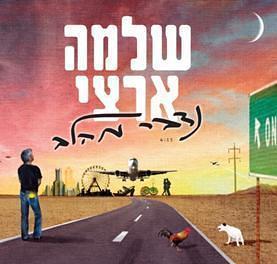 Shlomo Artzi - Imagine (Teta'aru Lachem - Osef) (2013)