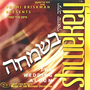 Yaakov Shwekey - Bsimcha - The Wedding Album (2003)