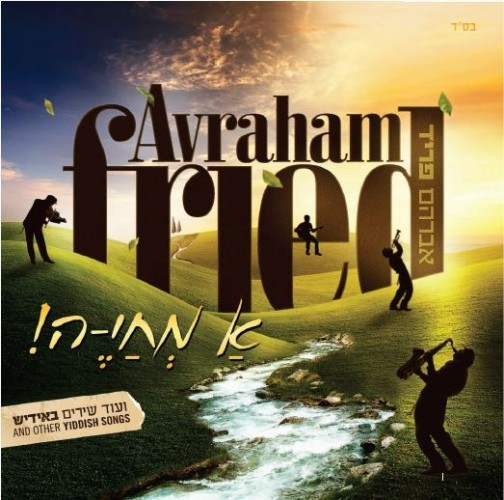 Avraham Fried - Ah Mechaya! (2013)