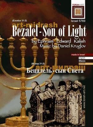 Бецалель - сын Света / Предпосылки еврейского искусства / Bezalel - Son of Light (2009)