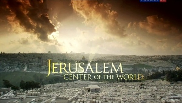 Иерусалим - Центр Мира / Jerusalem - Center of the World (2009)