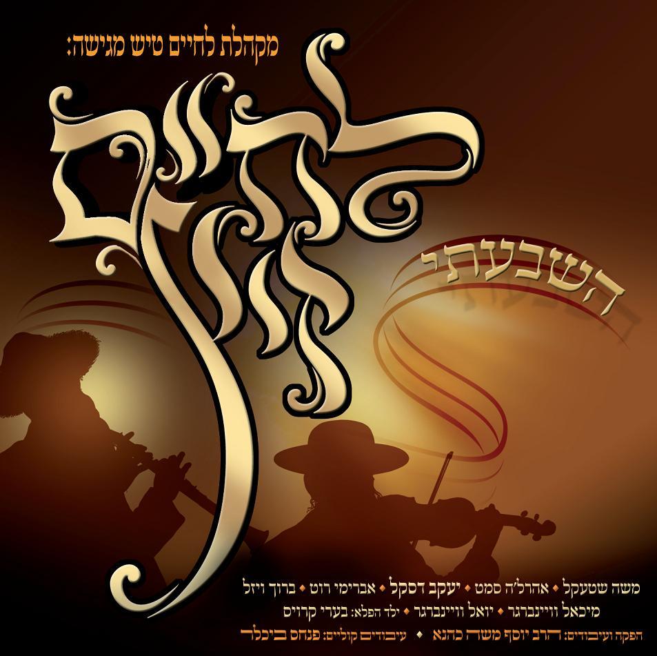 Lchaim - L'Chaim Zitz - Hishbati (2012)