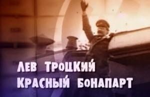 Лев Троцкий. Красный Бонапарт (2012)