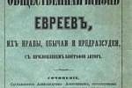 Алексеев - Общественная жизнь евреев, их нравы, обычаи и предрассудки (1868)