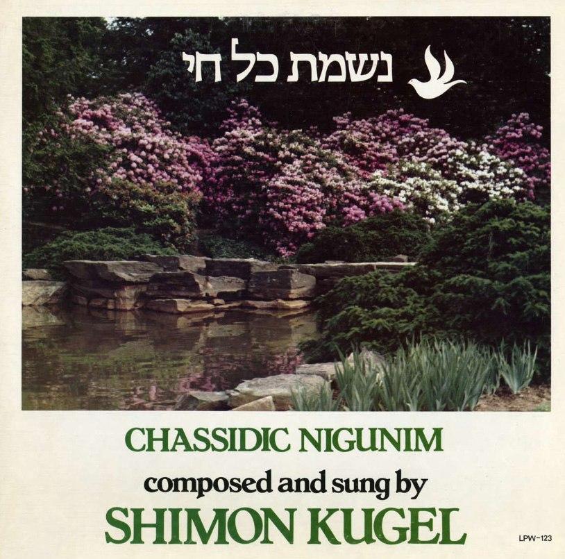 Shimon Kugel - Nishmas Kol Chai - Chassidic Nigunim (1980)