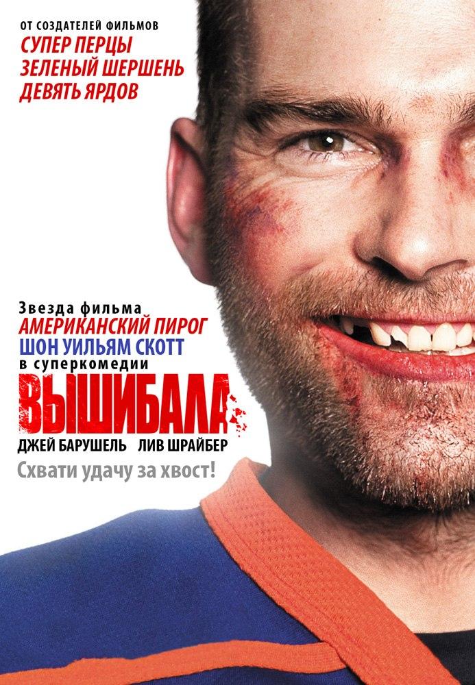 Вышибала / Goon (2011)