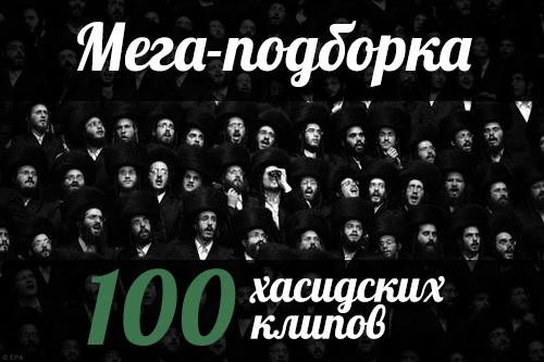 МЕГА-подборка - 100 хасидских клипов