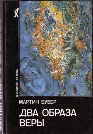 Мартин Бубер - Два образа веры (1995)