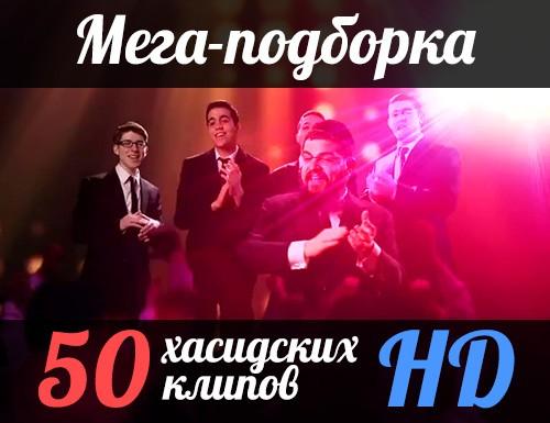 МЕГА-подборка - 50 хасидских клипов HD