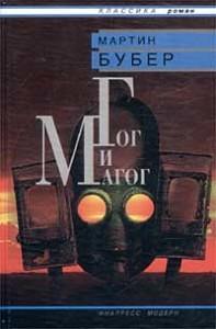 Мартин Бубер - Гог и Магог (2002)