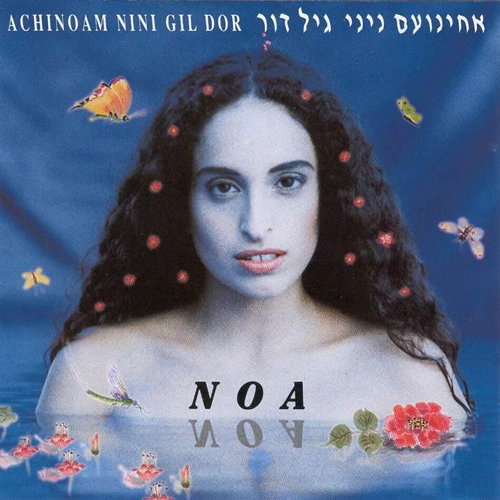 Noa (Achinoam Nini) & Gil Dor (1993)