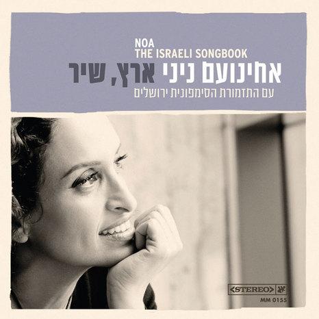 Noa (Achinoam Nini) - The Israeli Songbook (2011)