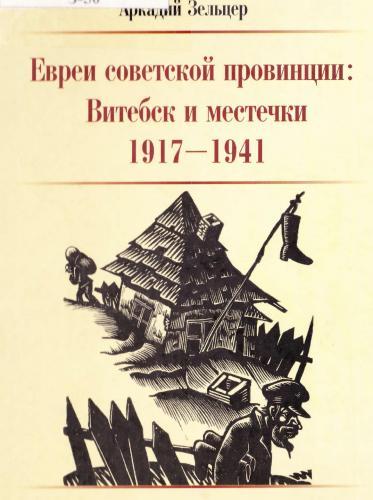 Зельцер Аркадий - Евреи советской провинции: Витебск и местечки. 1917-1941 (2006)