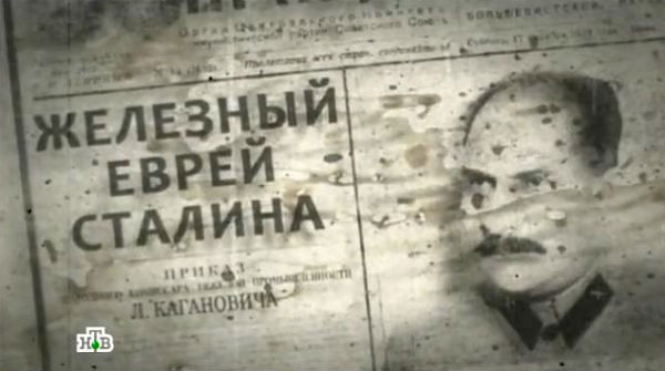 Железный еврей Сталина (2013)