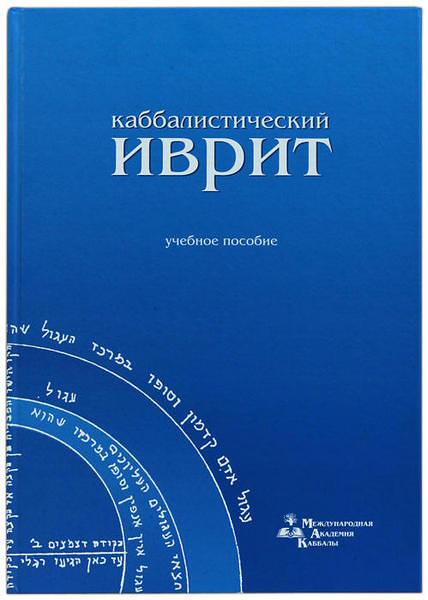 Международная академия каббалы - Каббалистический иврит (2010)