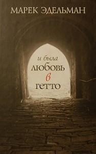 Марек Эдельман - И была любовь в гетто (2012)