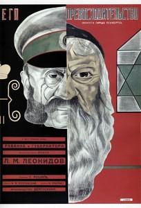 Его превосходительство (1927)