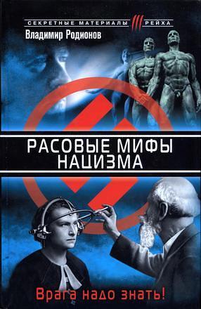 Родионов В. - Расовые мифы нацизма (2010)