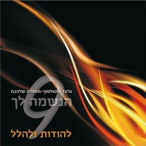 Shalhevet Orchestra - Haneshama Lach 9 (2011)