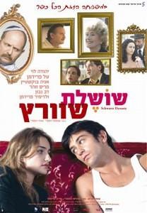 Династия Шварц / Семейство Шварц / Schwartz Dynasty / Shoshelet Schwartz (2004)