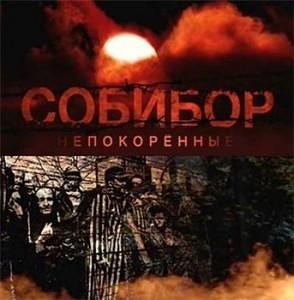 Собибор. Непокоренные (2013)