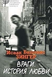Исаак Зингер - Враги. История любви (2006) (аудио-книга)