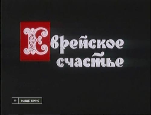 Еврейское счастье (1991)
