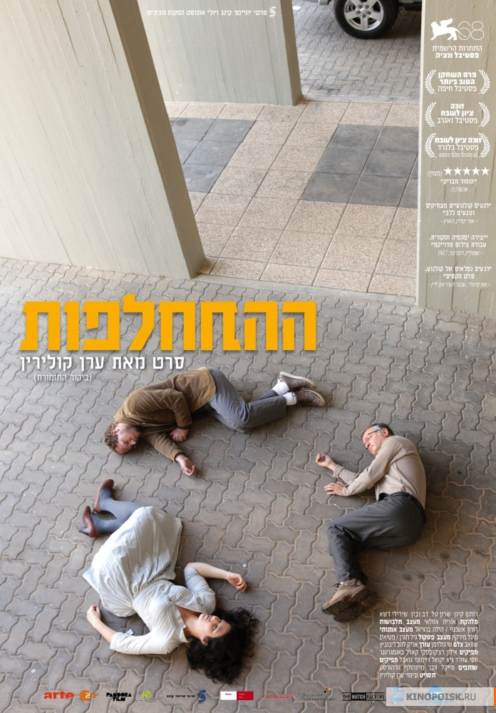 Обмен / Hahithalfut / The Exchange (2011)