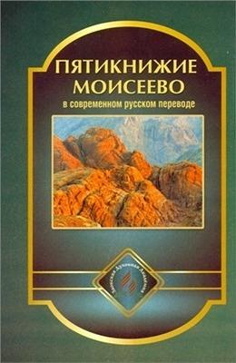 Пятикнижие Моисеево в современном русском переводе (2008)