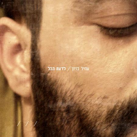 Amir Benayoun - LaDa'at HaKol (To Know Everything) (2010)