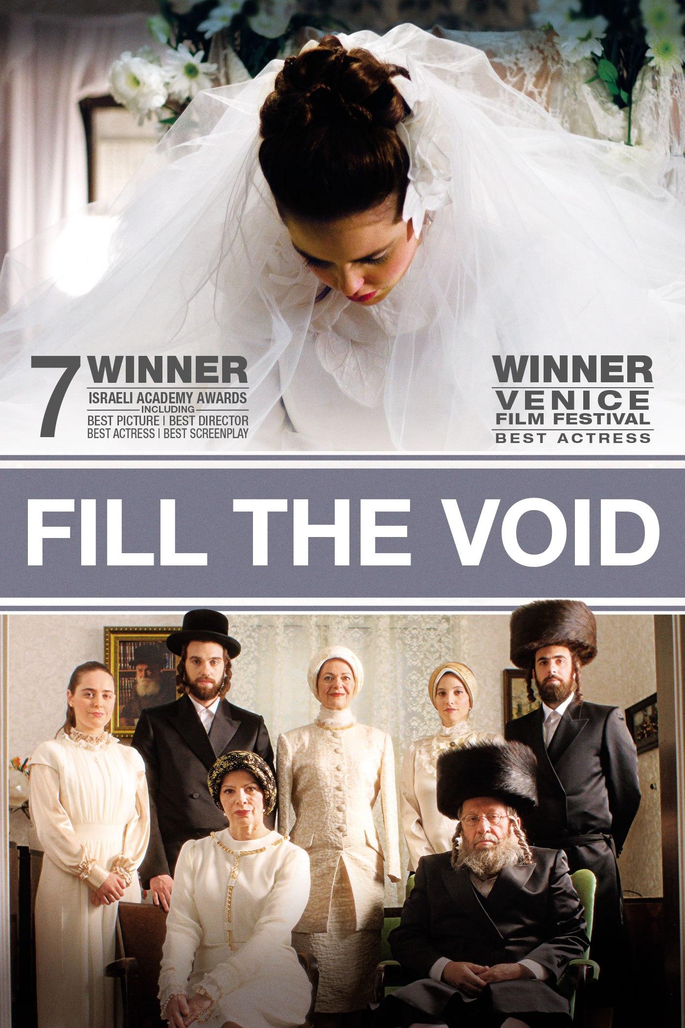 Заполнить пустоту / Lemale et ha'halal / Fill the Void (2012)