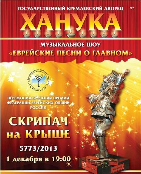 """Вручение премии """"Скрипач на крыше 5773/2013"""", Ханукальный концерт"""
