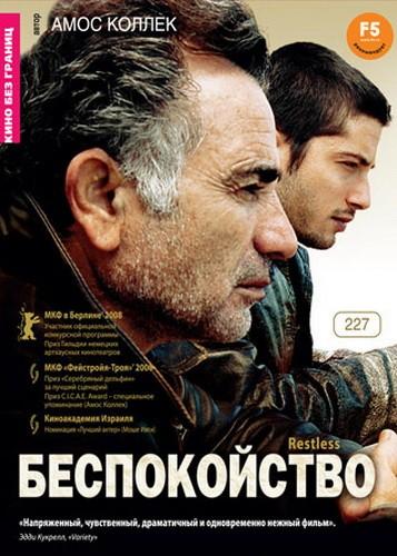 Беспокойство / Restless (2008)